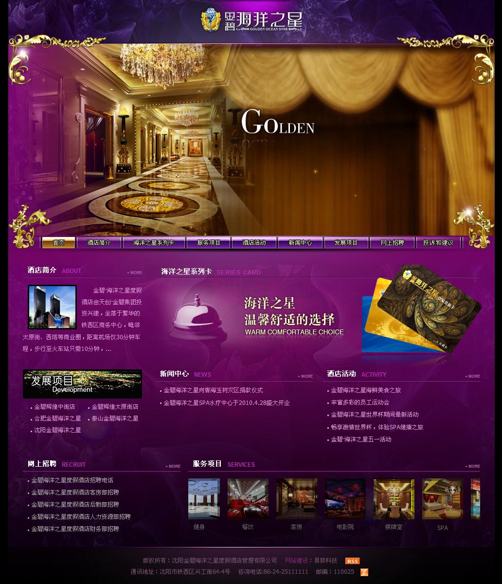 沈阳金碧海洋之星度假酒店网站