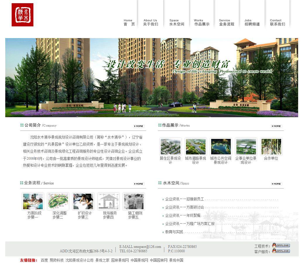 沈阳水木清华景观规划设计咨询有限公司网站